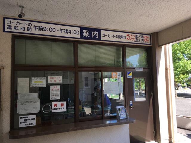 広島でゴーカートにのれる公園のチケット売り場