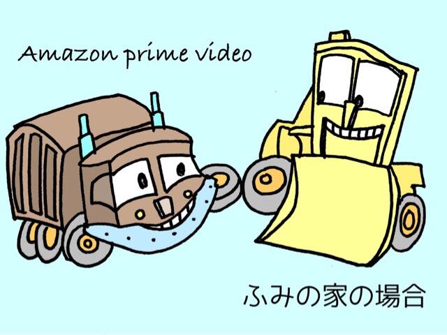 Amazonプライムビデオで子供に人気のアニメ