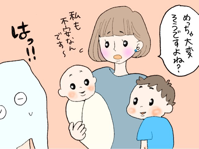 赤ちゃん連れのお母さんにも心配される