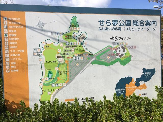 せら夢公園地図