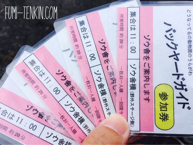 安佐動物公園のバックヤードガイドの参加券
