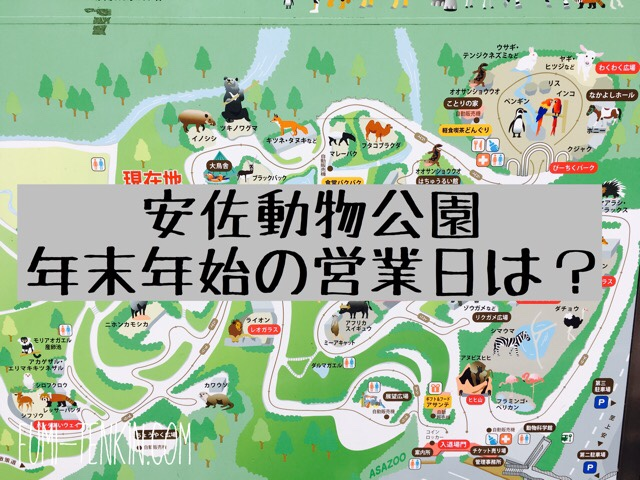 安佐動物公園年末年始の営業日