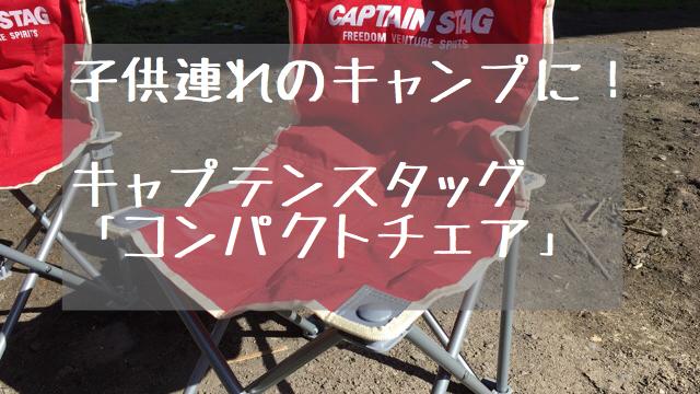 キャプテンスタッグの椅子が子供連れのキャンプにおすすめ
