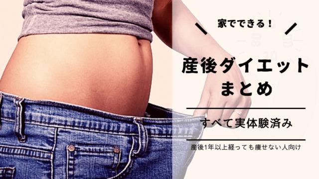 産後1年 ダイエット