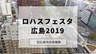 ロハスフェスタ広島2019