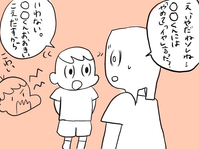 ○○くんに、たたかれる・パンチされるという長男との会話