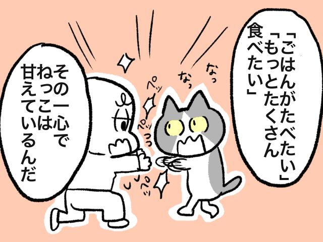 絵日記ねこ3