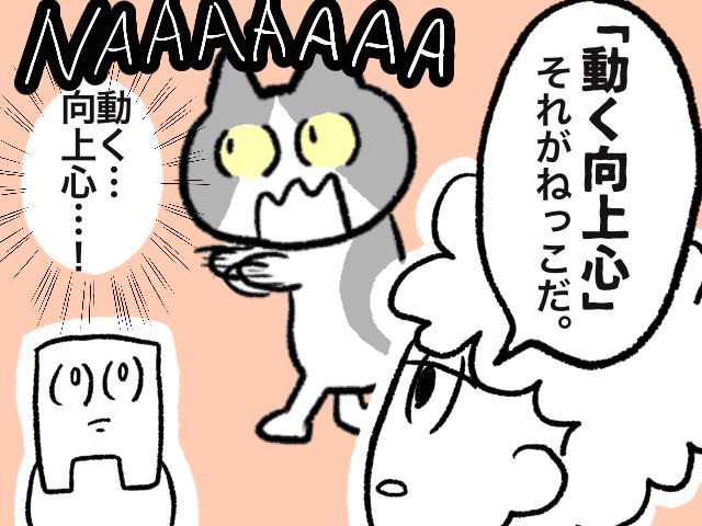 絵日記ねこ4